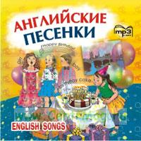 CD Английские песенки. mp3