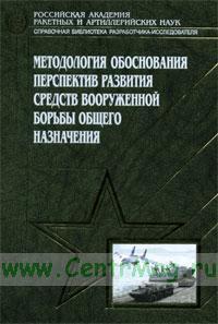 Методология обоснования перспектив развития средств вооруженной борьбы общего назначения