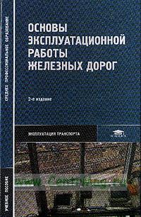 Основы эксплуатационной работы железных дорог (2-е издание, стереотипное)