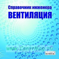 CD Справочник инженера. Вентиляция