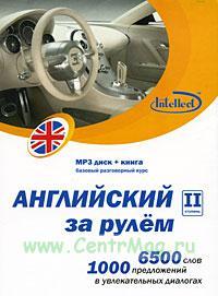 Английский за рулем 2 ступень МР3 диск+ Книга