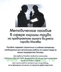 CD Методическое пособие в сфере охраны труда на предприятиях малого бизнеса города Москвы