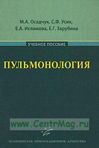 Пульмонология: Учебное пособие