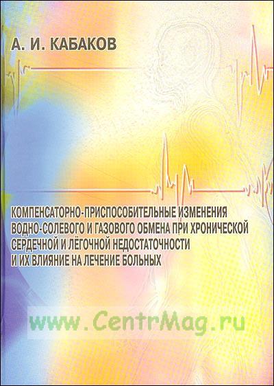 Компенсаторно-приспособительные изменения водно-солевого и газового обмена при хронической сердечной и лёгочной недостаточности и их влияние на лечение больных