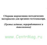 CD Сборник нормативно-методических материалов для органов гостехнадзора (3-е издание, переработанное и дополненное)