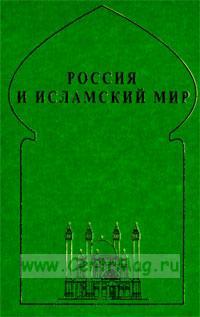 Россия и исламский мир: историческая ретроспектива и современные тенденции
