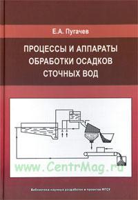 Процессы и аппараты обработки осадков сточных вод. Монография