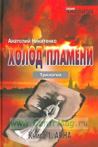 Холод пламени. Трилогия. Книга первая. Анна