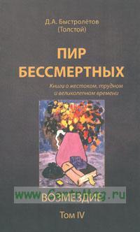 Пир бессмертных: Книги о жестоком, трудном и великолепном времени. Возмездие. Том 4.