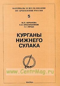 Курганы Нижнего Сулака: Могильник Львовский Шестой. Труды Дагестанской экспедиции. Том III