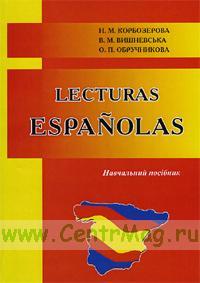 Lecturas Espanolas. Учебное пособие для студентов I-II курсов филологических факультетов