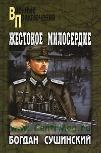 Жестокое милосердие (военные приключения)