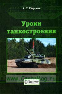 Уроки танкостроения