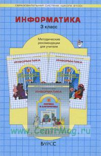 Методические рекомендации к учебнику информатики 3 класс