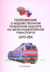 Положение о ведомственном пожарном надзоре на железнодорожном транспорте. ЦУО-284