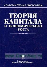 Теория капитала и экономического роста: Учебное пособие