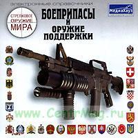 CD Винтовки и ружья. Серия: Стрелковое оружие мира