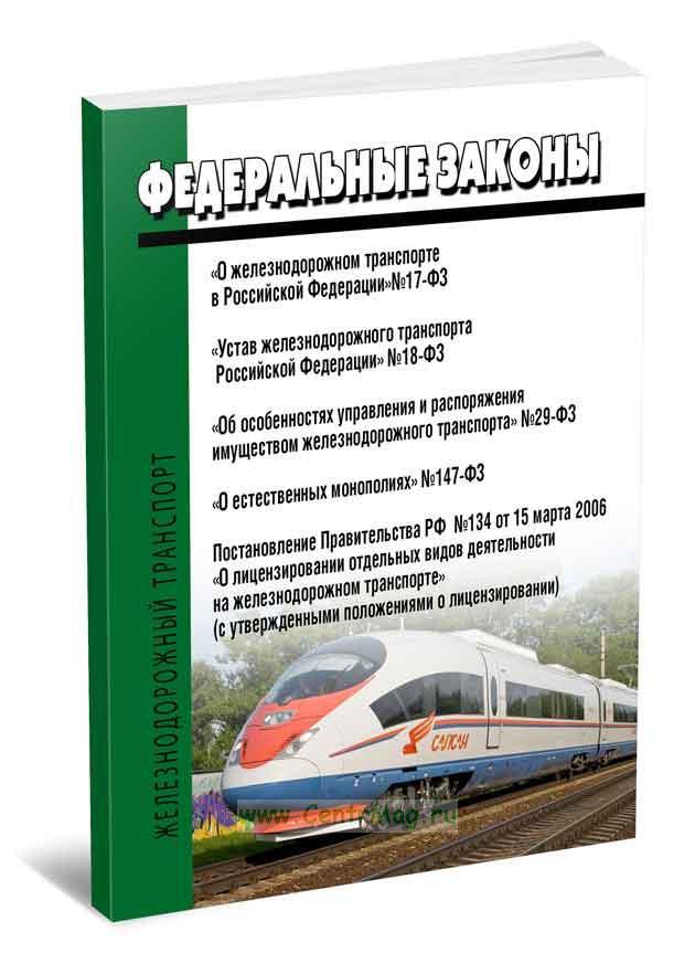 Федеральные законы и постановления Правительства РФ о железнодорожном транспорте (сборник)