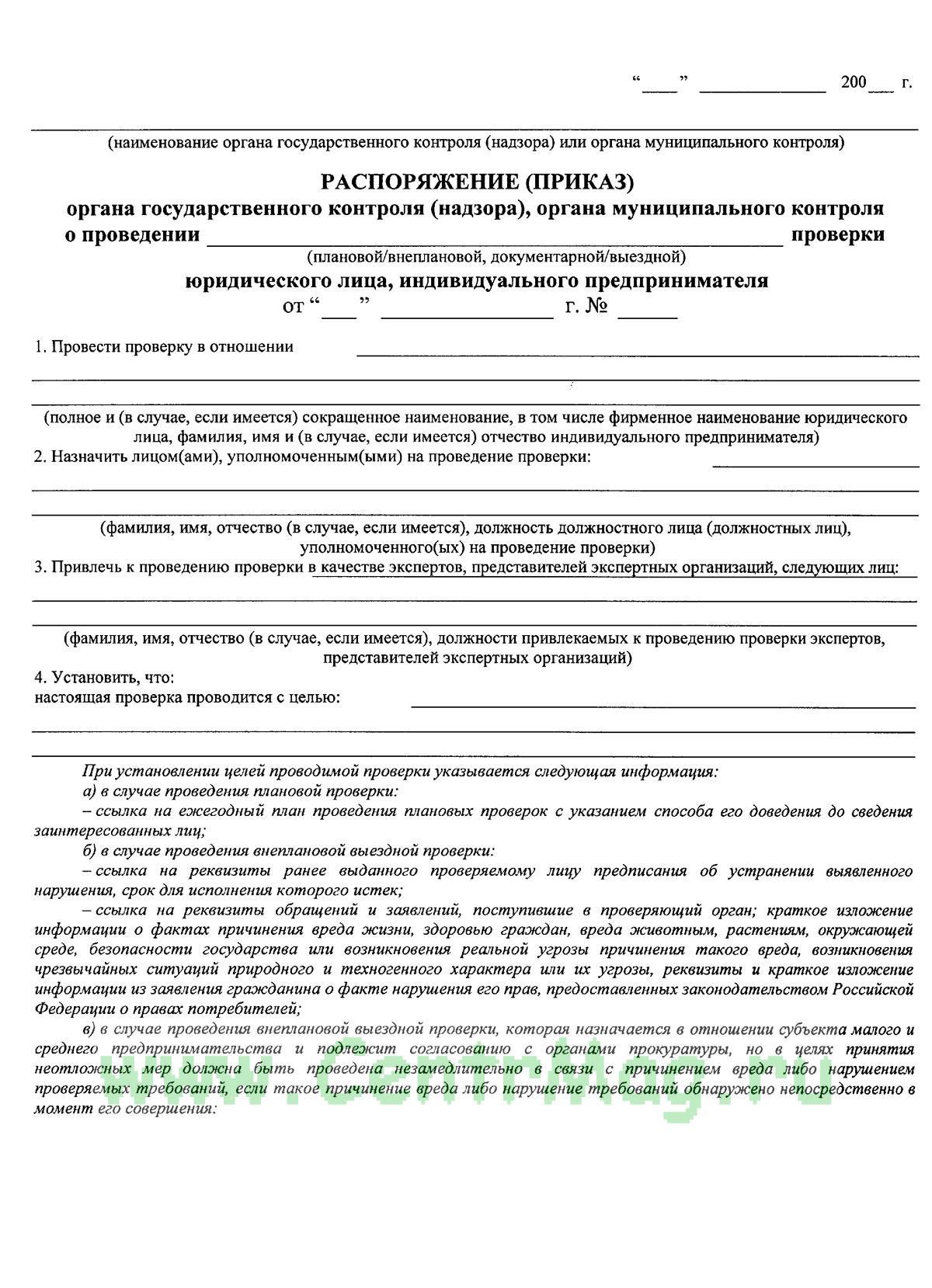 Распоряжение (приказ) органа государственного контроля (надзора), органа муниципального контроля о проведении проверки юридического лица,