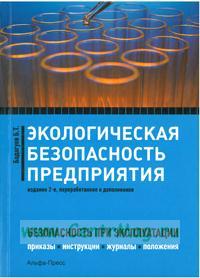 Экологическая безопасность предприятия. Безопасность при эксплуатации. 2 изд