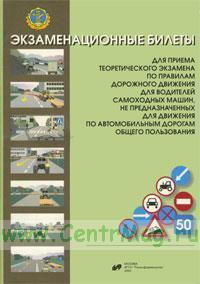 Экзаменационные билеты для приема теоретического экзамена по равилам дорожного движения для водителей самоходных машин, не предназначенных для движения по автомобильным дорогам общего пользования
