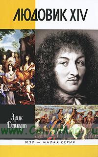 Людовик XIV. ЖЗЛ - малая серия