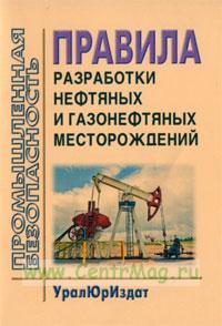 Правила разработки нефтяных и газонефтяных месторождений 2018 год. Последняя редакция