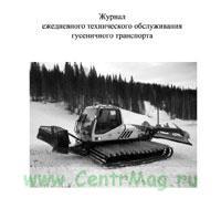Журнал ежедневного технического обслуживания гусеничного транспорта