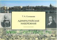 Адмиралтейская набережная (2-е издание, исправленное и дополненное)