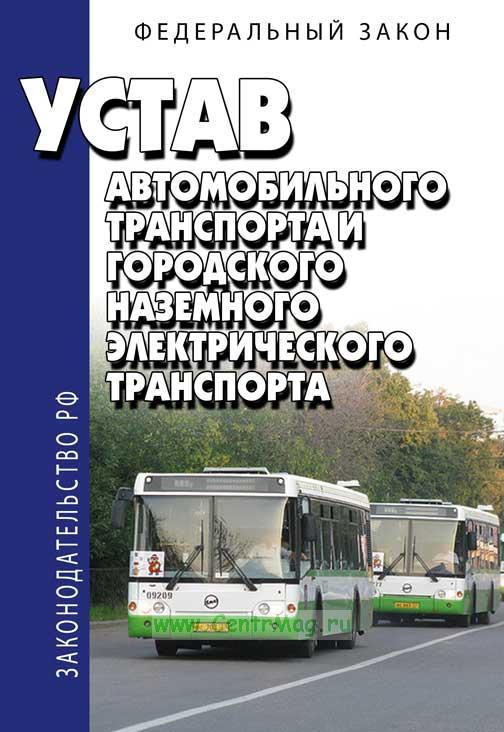 Устав автомобильного транспорта и городского наземного электрического транспорта  Федеральный закон 2018 год. Последняя редакция