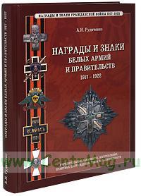 Награды и знаки белых армий и правительств 1917-1922