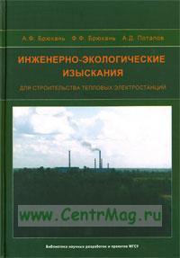 Инженерно-экологические изыскания для строительства тепловых электростанций. Монография