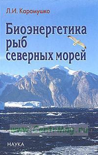Биоэнергетика рыб северных морей