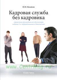 Кадровая служба без кадровика. Справочник руководителя и бухгалтера (издание 2-е, переработанное и дополненное)
