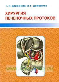 Хирургия печеночных протоков