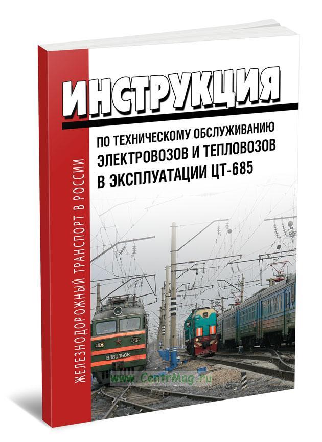 Инструкция по техническому обслуживанию электровозов и тепловозов в эксплуатации № ЦТ-685
