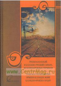 Русско-казахский и казахско-русский словарь железнодорожных терминов