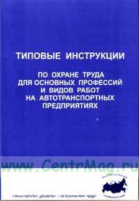 Типовые инструкции по охране труда для основных профессий и видов работ на автотранспортных предприятиях. ТОИ Р-200-01-95-ТОИ Р-200-23-95
