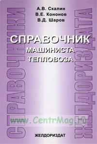Справочник машиниста тепловоза