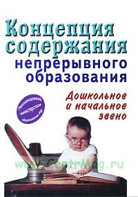 Концепция содержания непрерывного образования. Дошкольное и начальное звено