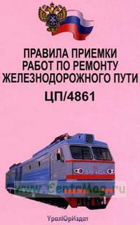 Правила приемки работ по ремонту железнодорожного пути. ЦП/4861