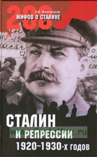 Сталин и репрессии 1920-х--1930-х гг.