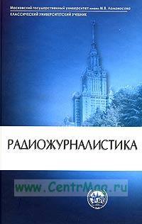 Радиожурналистика: учебник -3-е издание