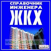 CD Справочник инженера ЖКХ