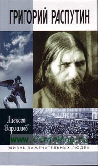 Григорий Распутин. Серия