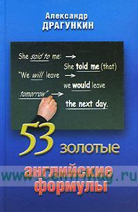 53 золотые английские формулы (переплет)
