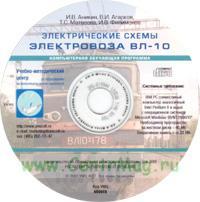 CD Электрические схемы электровоза ВЛ-10