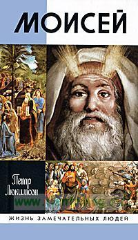 Моисей. Жизнь замечательных людей