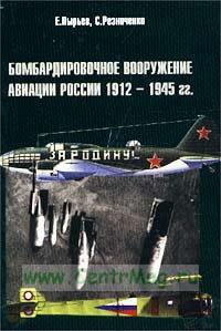 Бомбардировочное вооружение авиации России 1912-1945 гг