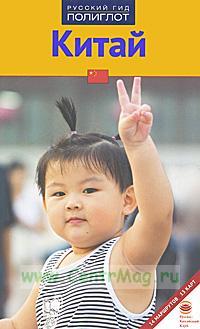 Китай. Путеводитель
